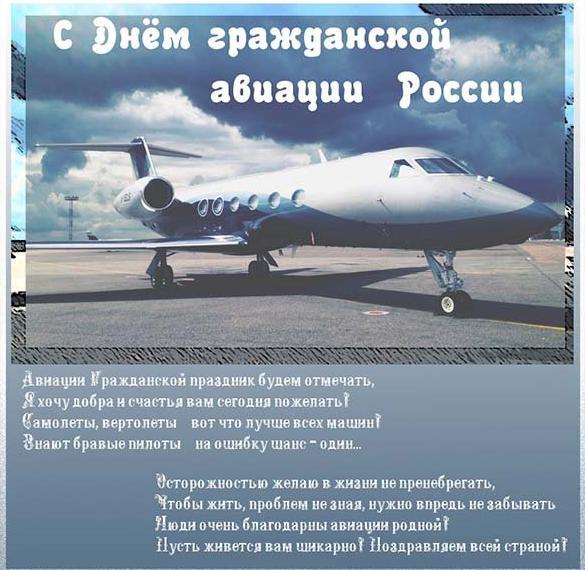 Поздравление в открытке на день гражданской авиации России
