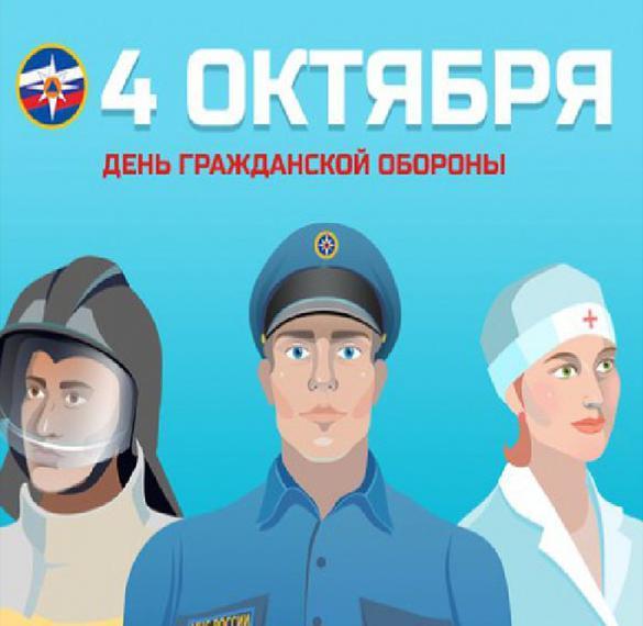 Картинка на день гражданской обороны 4 октября
