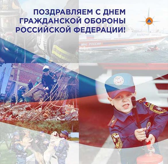 Картинка на день гражданской обороны МЧС