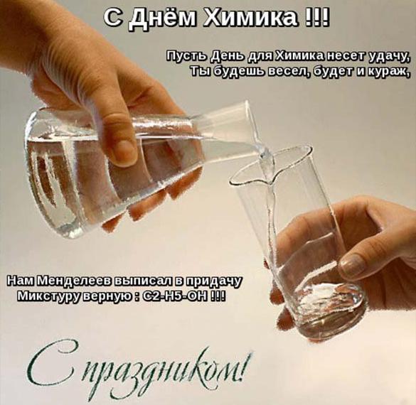 Открытка на день химика с поздравлением