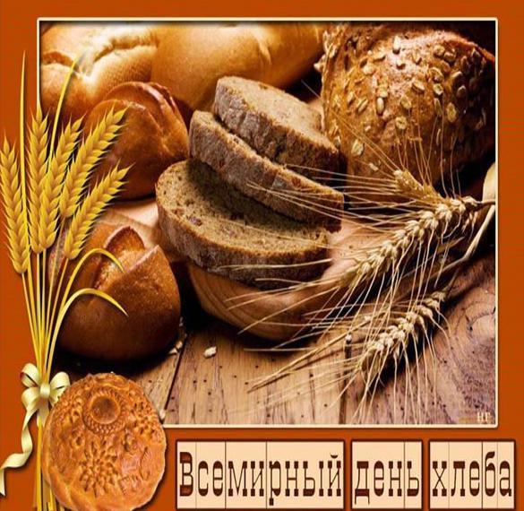 Картинка на день хлеба