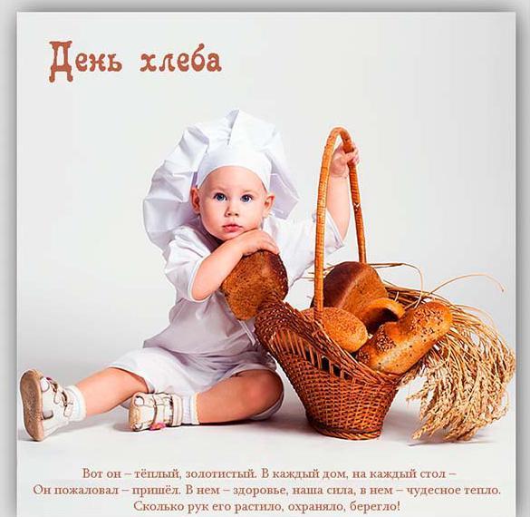 Открытка на день хлеба