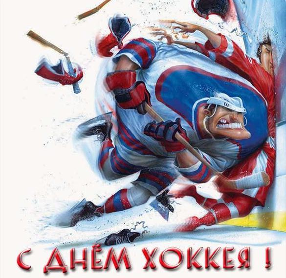 Прикольная картинка на день хоккея