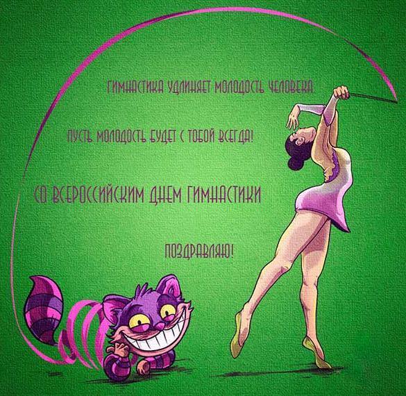 Картинка на день художественной гимнастики