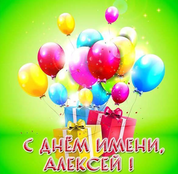 Картинка на день имени Алексей