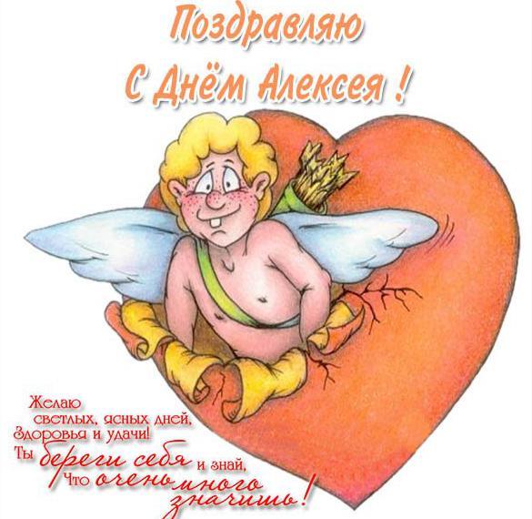 Открытка на день имени Алексей с поздравлением