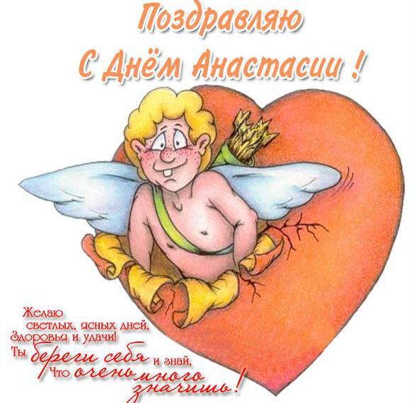 Картинка на день имени Анастасия