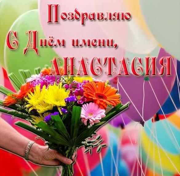 Открытка на день имени Анастасия