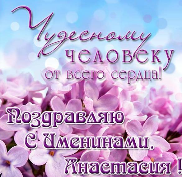 Открытка на день имени Анастасия с поздравлением