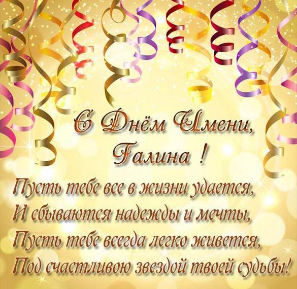 Бесплатная открытка на день имени Галина