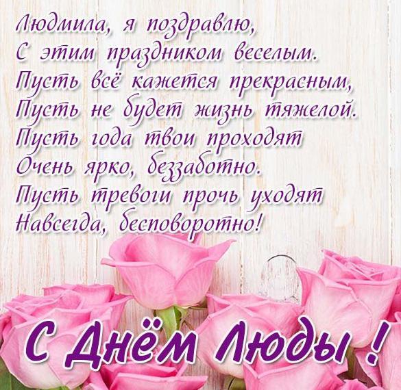 Красивая открытка на день имени Людмила