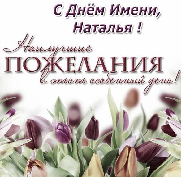 Открытка на день имени Наталья