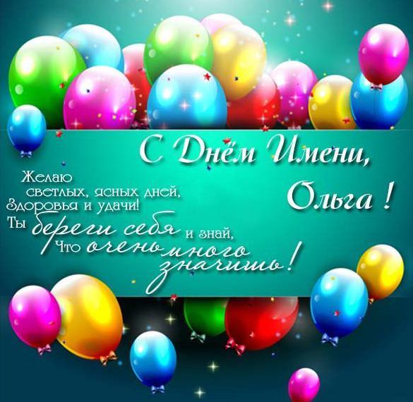 Бесплатная открытка на день имени Ольга