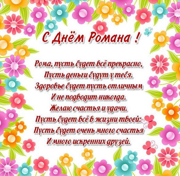 Картинка на день имени Романа