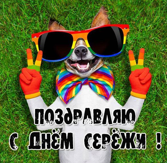 Открытка на день имени Сергея