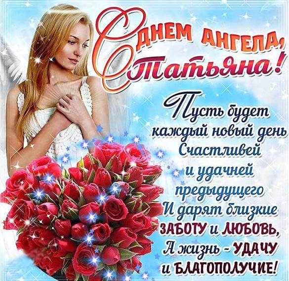Открытка на день имени Татьяна с поздравлением