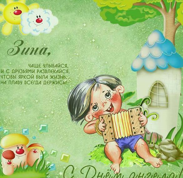 Картинка на день имени Зина