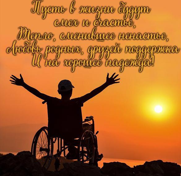 Фото картинка на день инвалида