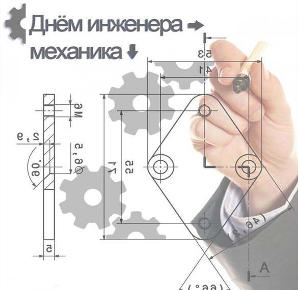 Картинка на день инженера механика
