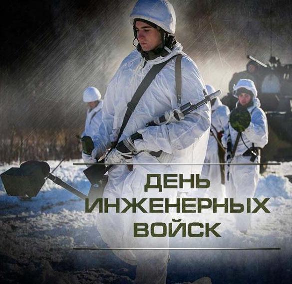 Картинка на день инженерных войск