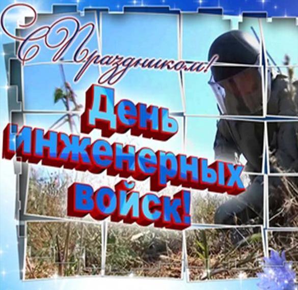 Поздравление в открытке на день инженерных войск Украины