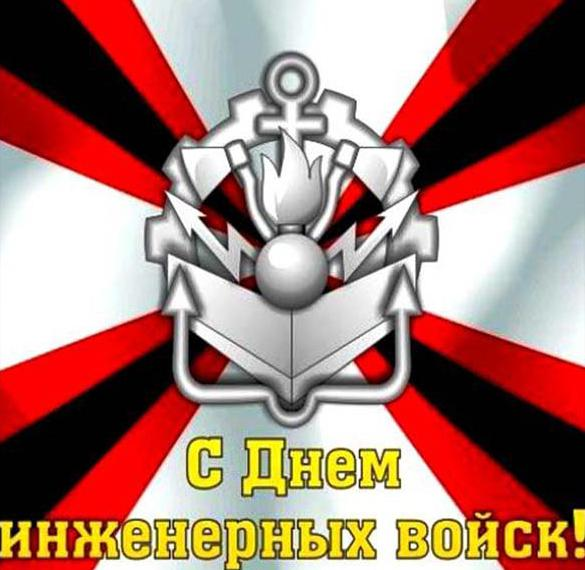 Картинка на день инженерных войск России