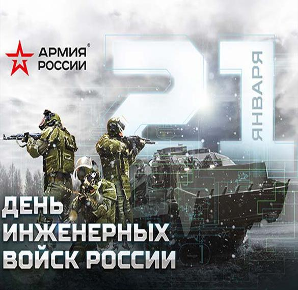 Картинка на день инженерных войск в России