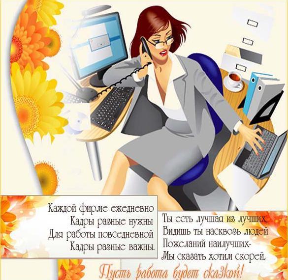 Электронная открытка на день кадрового работника