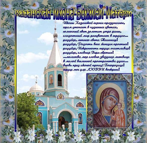 Картинка на день Казанской Богоматери