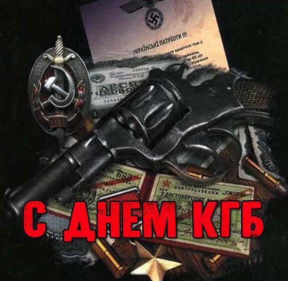 Картинка на день КГБ
