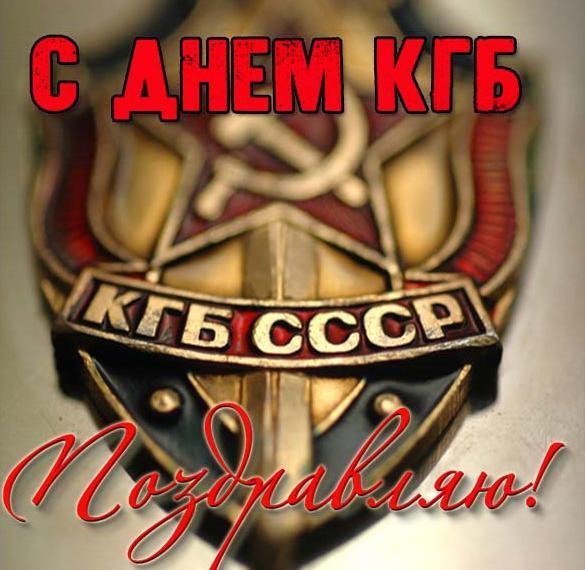 Открытка на день КГБ