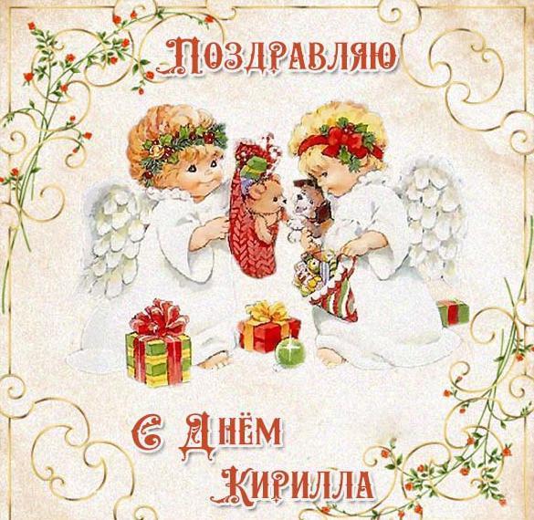 Картинка на день Кирилла