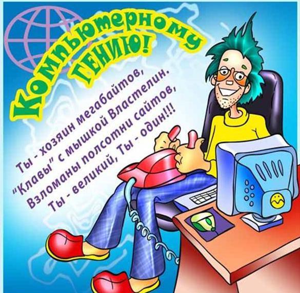 Поздравление в открытке на день компьютерщика 14 февраля
