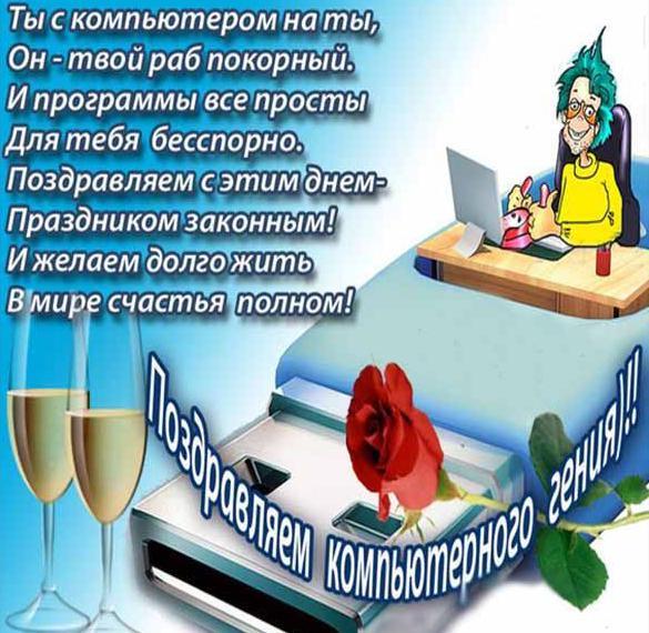 Поздравление в открытке на день компьютерщика со стихами