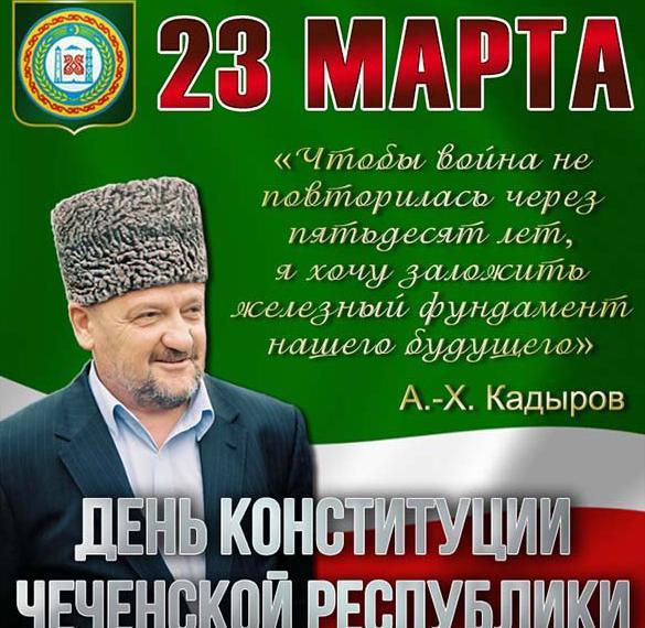 Картинка на день конституции Чеченской Республики