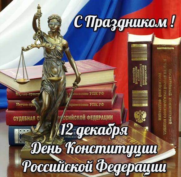 Фото картинка на день конституции