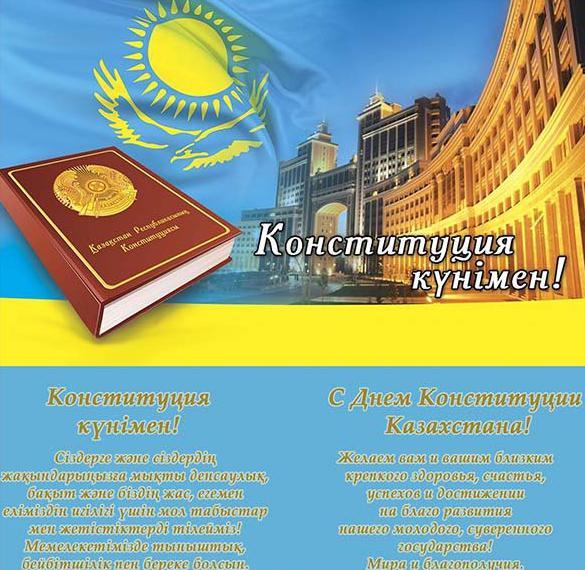 Поздравление в открытке на день конституции Казахстана