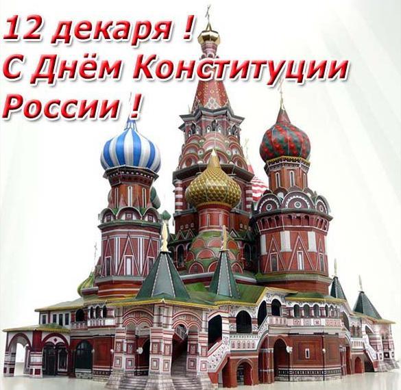 Фото открытка на день конституции