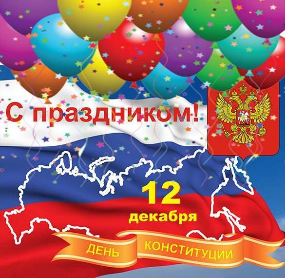 Электронная открытка на день конституции