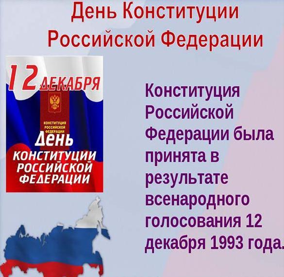 Картинка на день конституции РФ