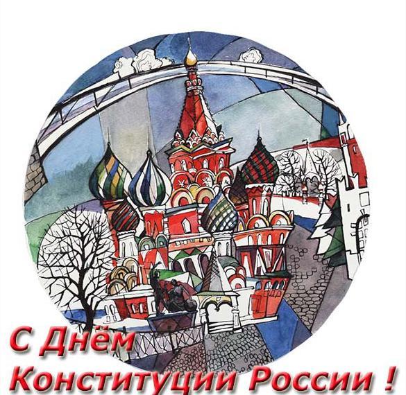 Рисунок на праздник день конституции РФ