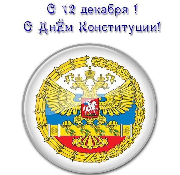 Картинка на день конституции России