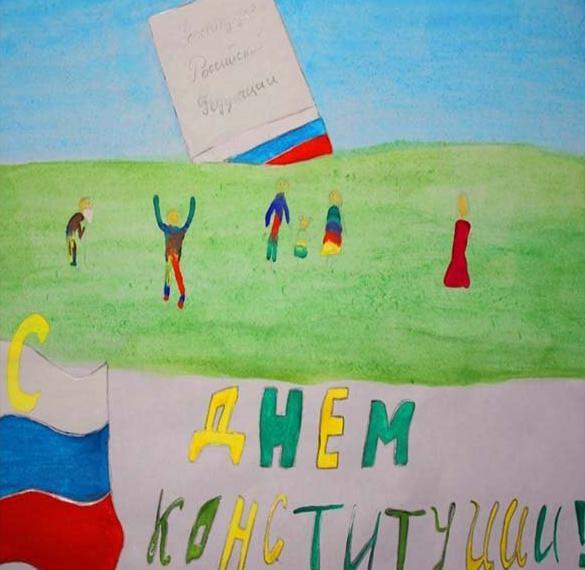 Рисунок на день конституции России для детей