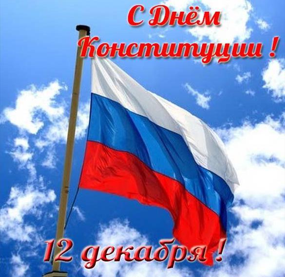 Открытка на день конституции Российской Федерации