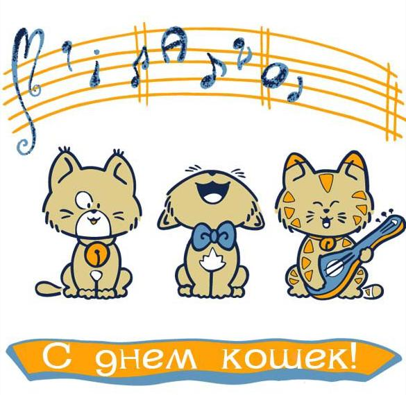 Прикольная картинка на день кошек 8 августа