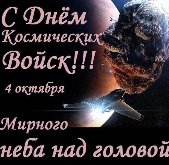 Картинка на день космических войск с поздравлением