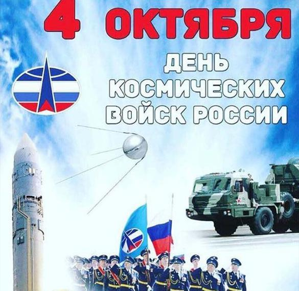 Картинка на праздник день космических войск