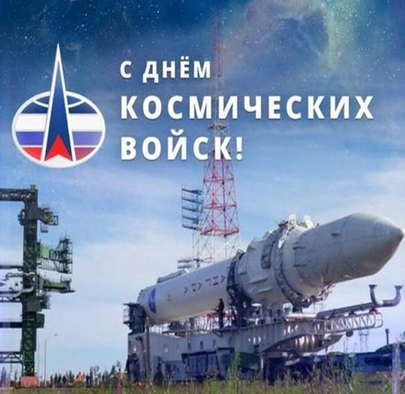 Открытка на день космических войск России