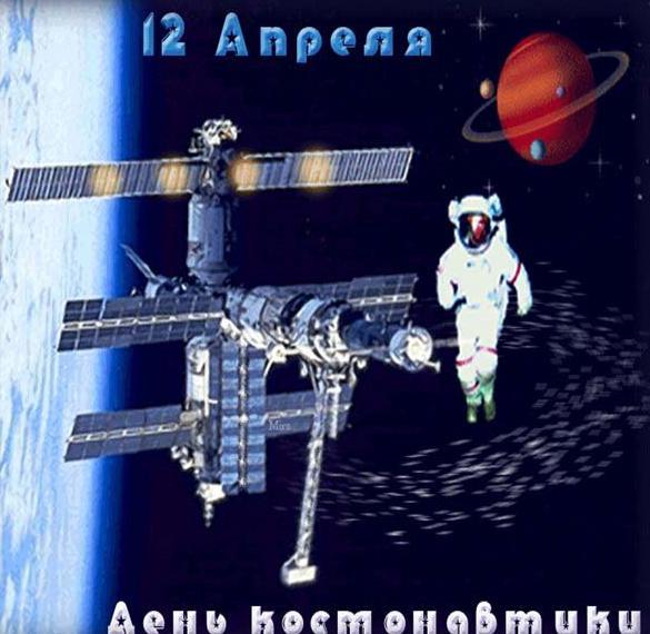 Картинка на день космонавтики 2018