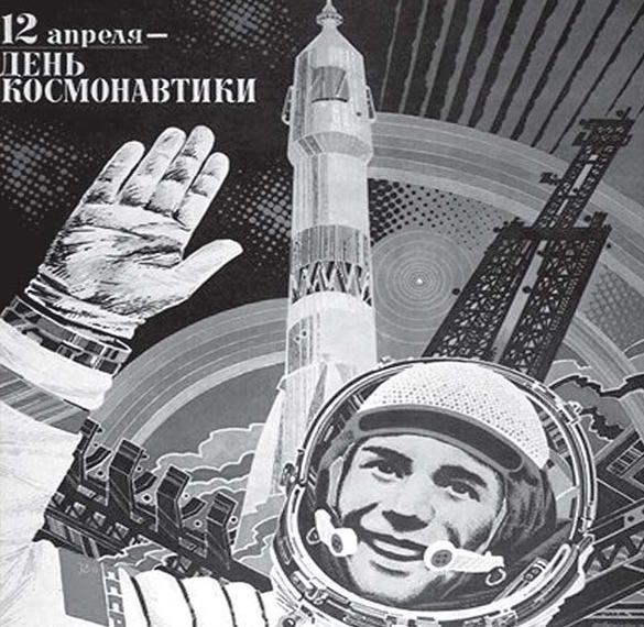 Черно белая картинка на день космонавтики